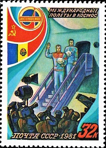 File:Почтовая марка СССР № 5191. 1981. Международные полёты в космос.jpg