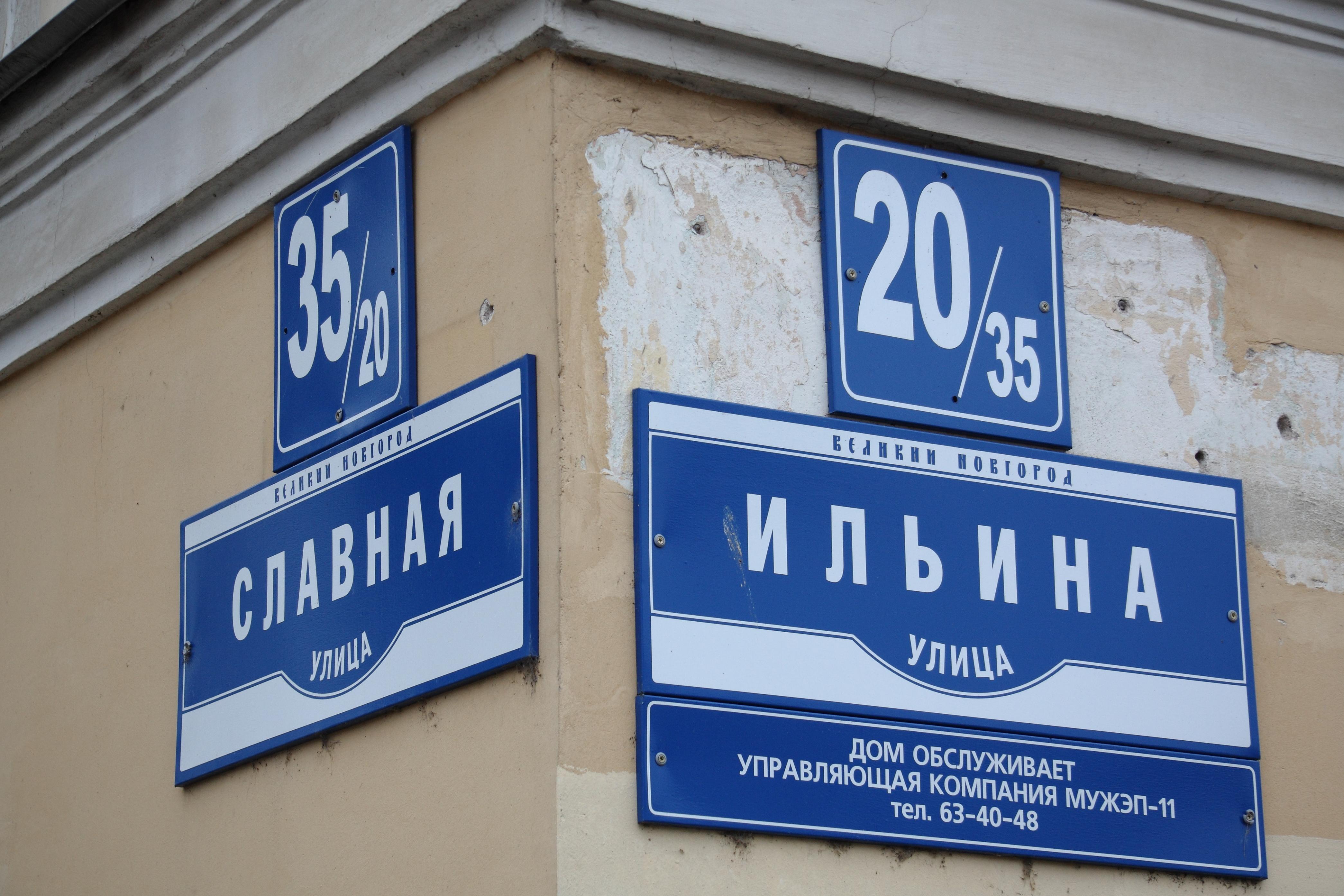 Нумерация домов на улице правила