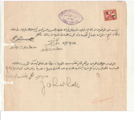 File:Certificate of Good conduct 1921 Egypt.jpg - Wikimedia Commons