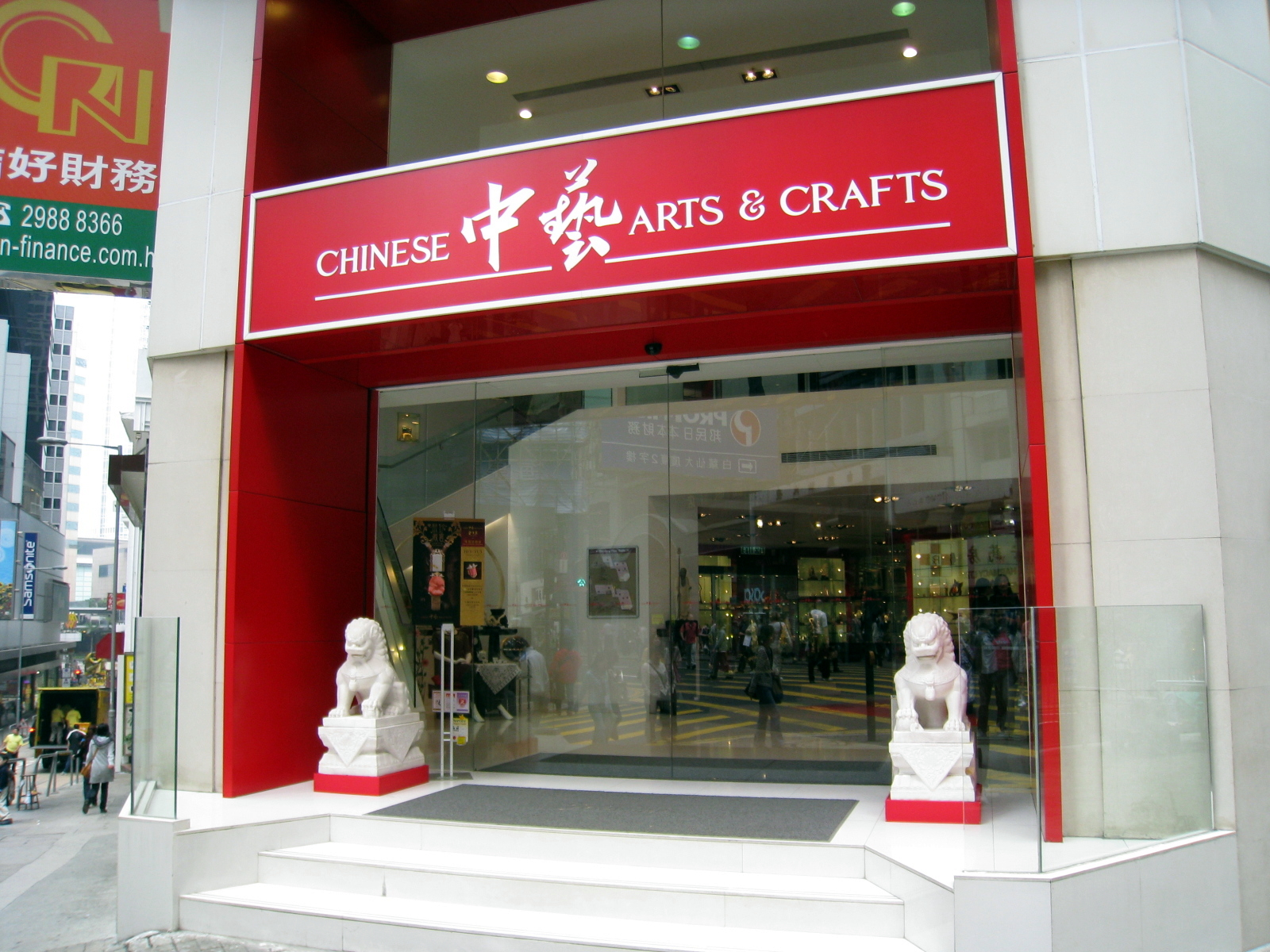 File chinese arts crafts central wikimedia for Art and crafts store