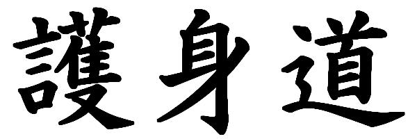 File:Goshindo-Kanji.png