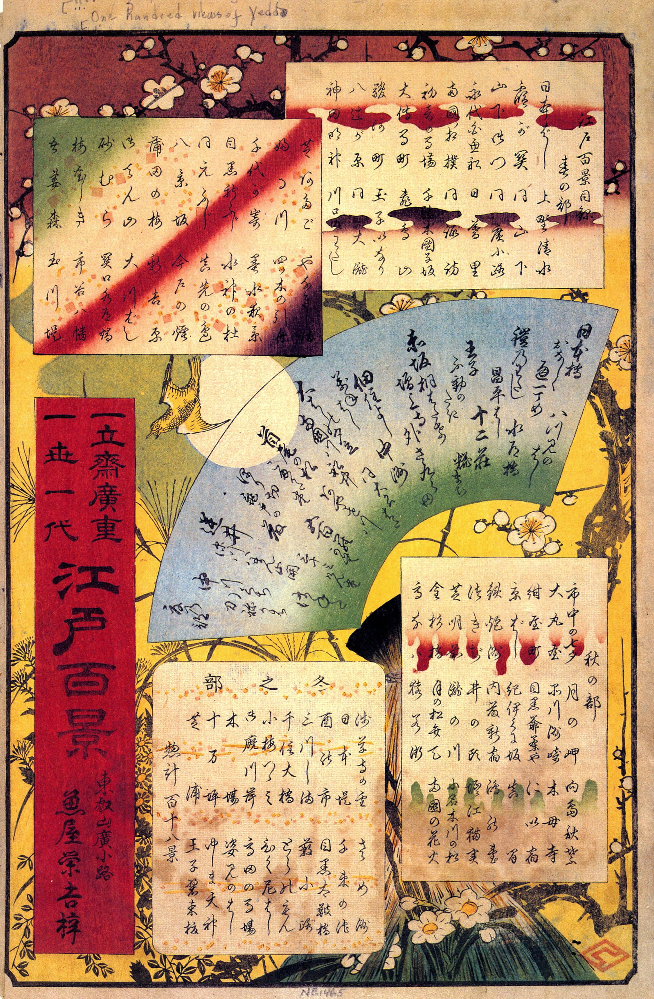 名所江戸百景 - Wikipedia