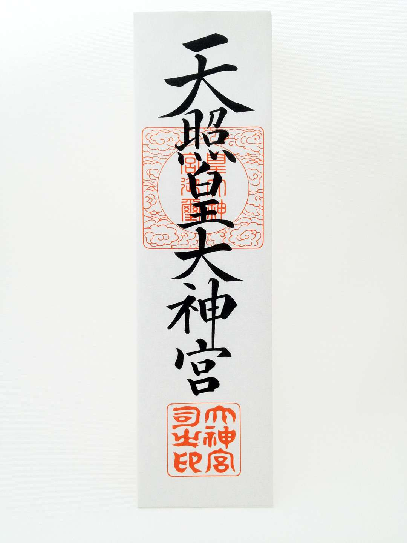 Jingu taima front.jpg