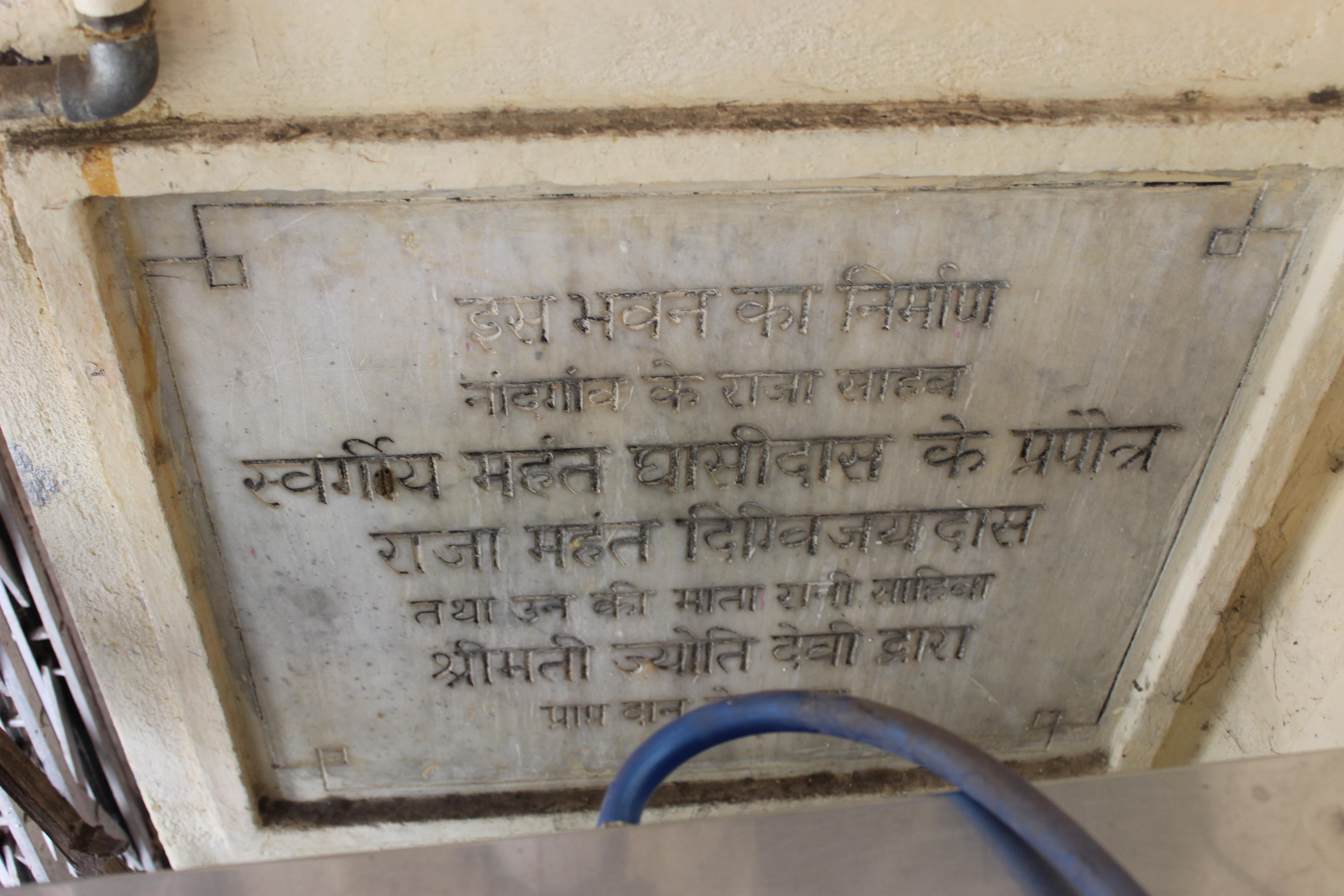 mahant meaning