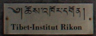 Sign of the Tibet-Institute Rikon Sign detail, Tibet Institute Rikon IMG 2746 (cropped).JPG