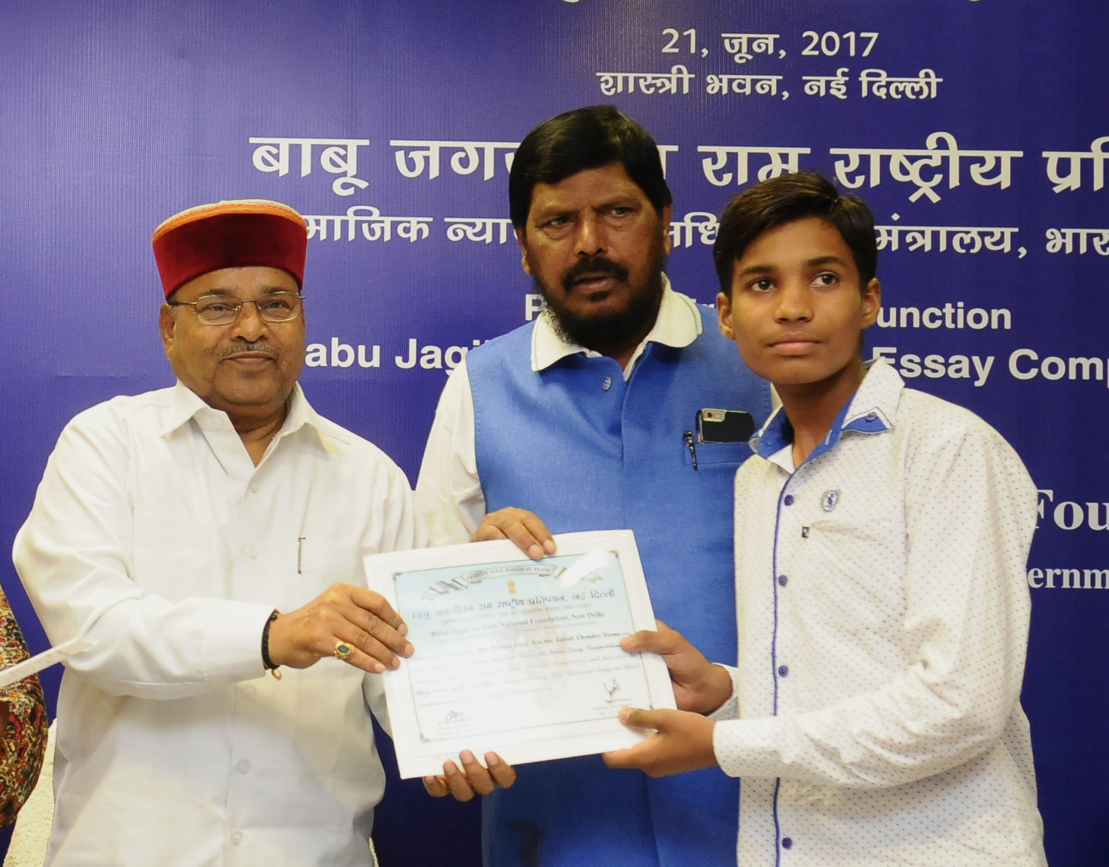 jagjivan ram essay competition result