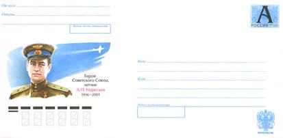 Почтовый конверт «Герой Советского Союза, летчик А. П. Маресьев»