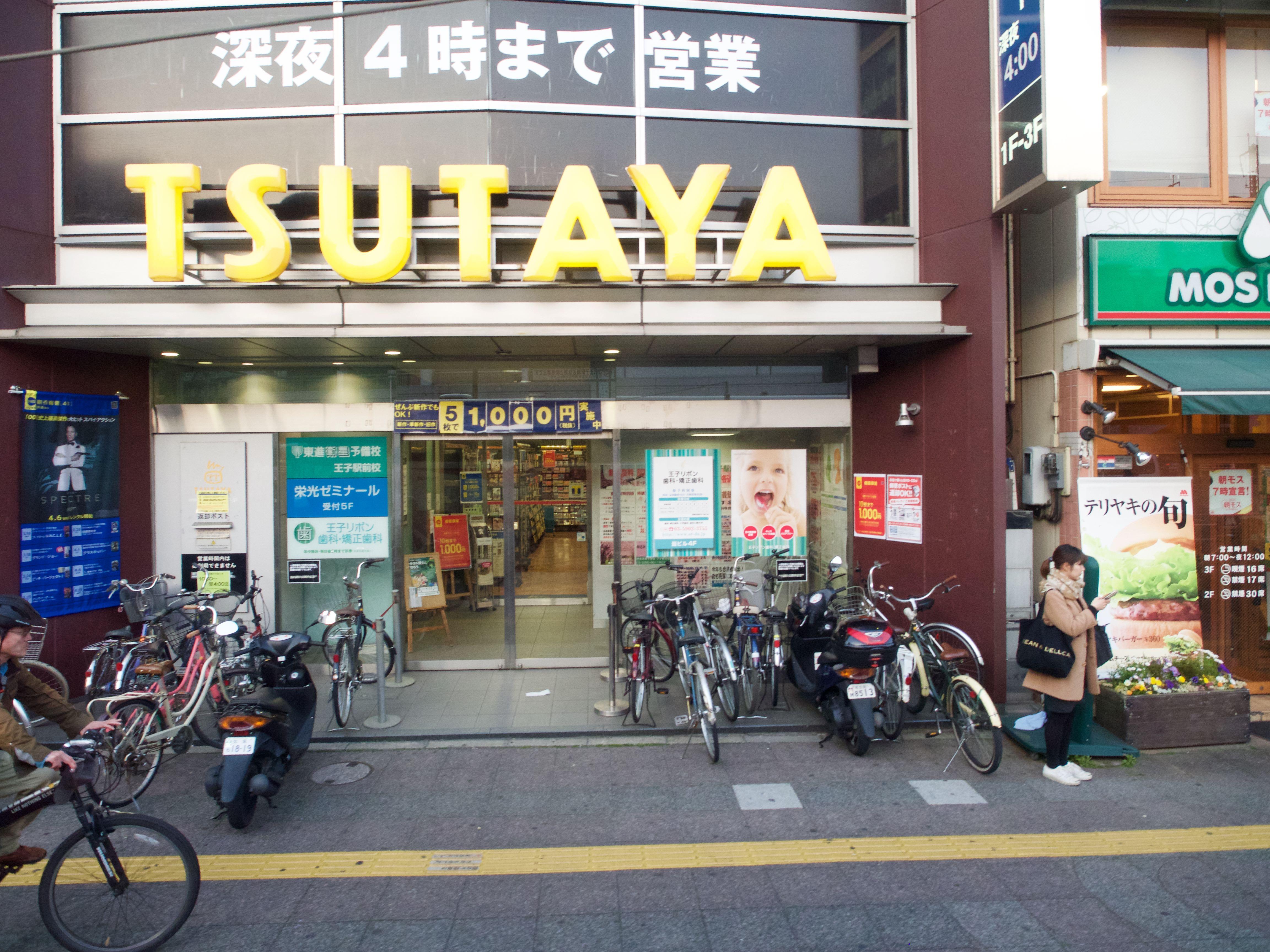 営業 tsutaya