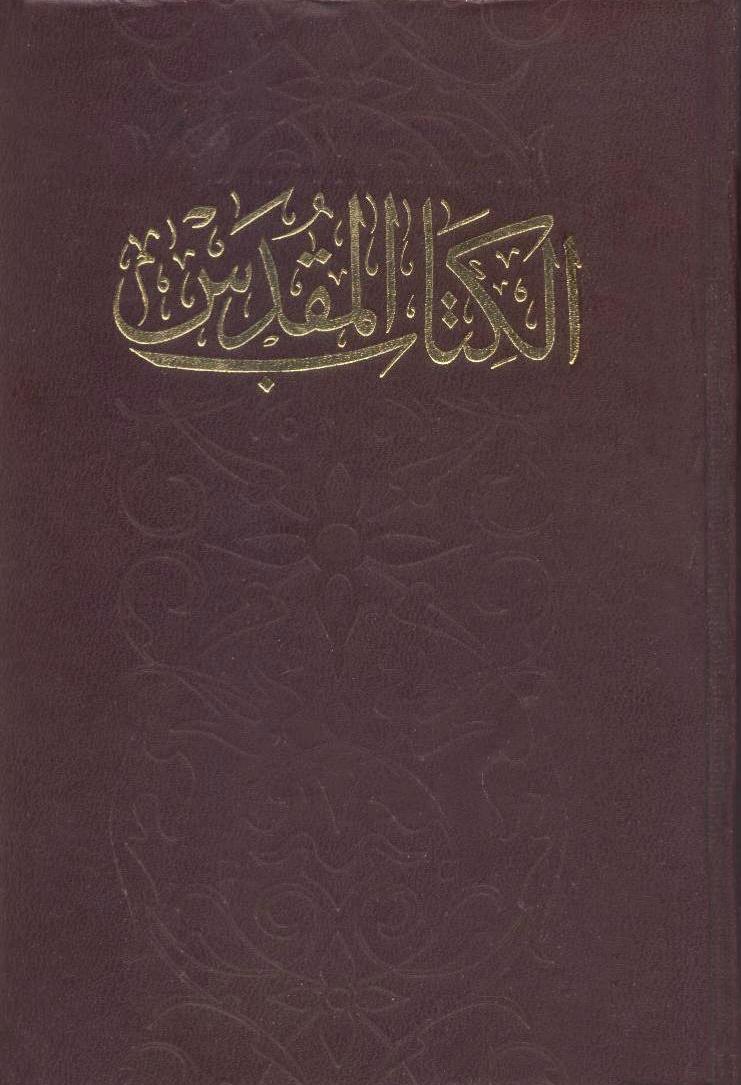 Arabic Bible Pdf