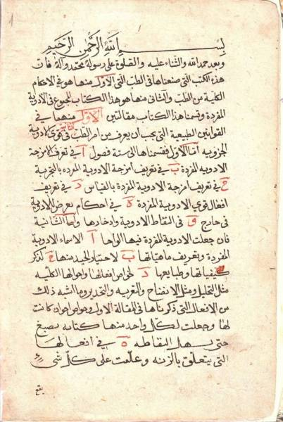 12th-century manuscript of the Canon, kept at the Azerbaijan National Academy of Sciences. IbnSinaCanon1.jpg