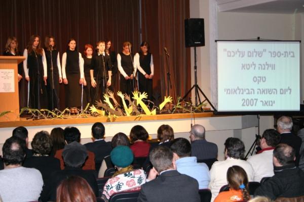 טקס ביום השואה הבינלאומי