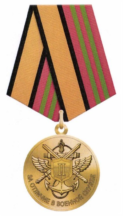 File:RUS For Distinguished Military Service Medal 2nd class