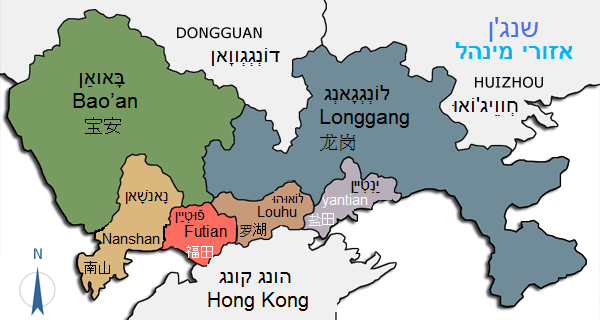 http://upload.wikimedia.org/wikipedia/commons/7/7d/Shenzhen_districts_heb.png
