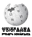 Old Church Slavonic (словѣньскъ / ⰔⰎⰑⰂⰡⰐⰠⰔⰍⰟ) PNG logo