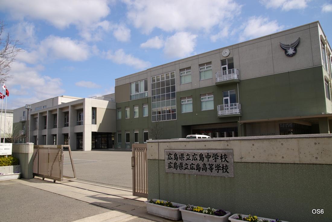 県立広島中学校