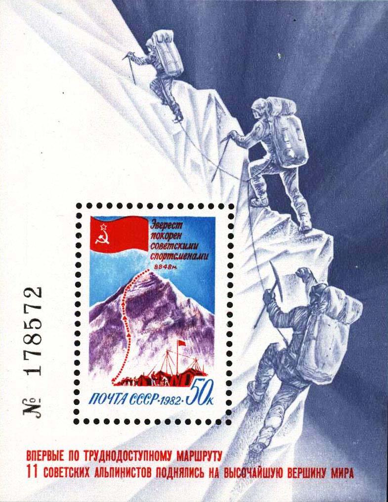 Эверест 82 скачать книгу