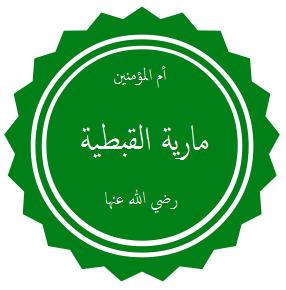 Maria al-Qibtiyya wife of the Islamic Prophet Muhammad
