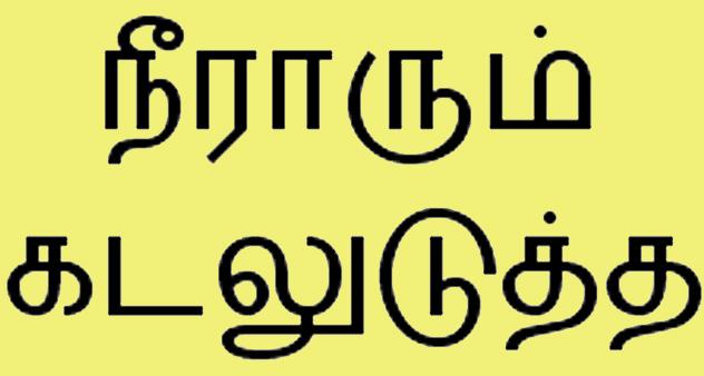 File:Neerarum Kadaludutha.jpg