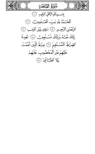 Filesurat Al Fatihapng Wikimedia Commons