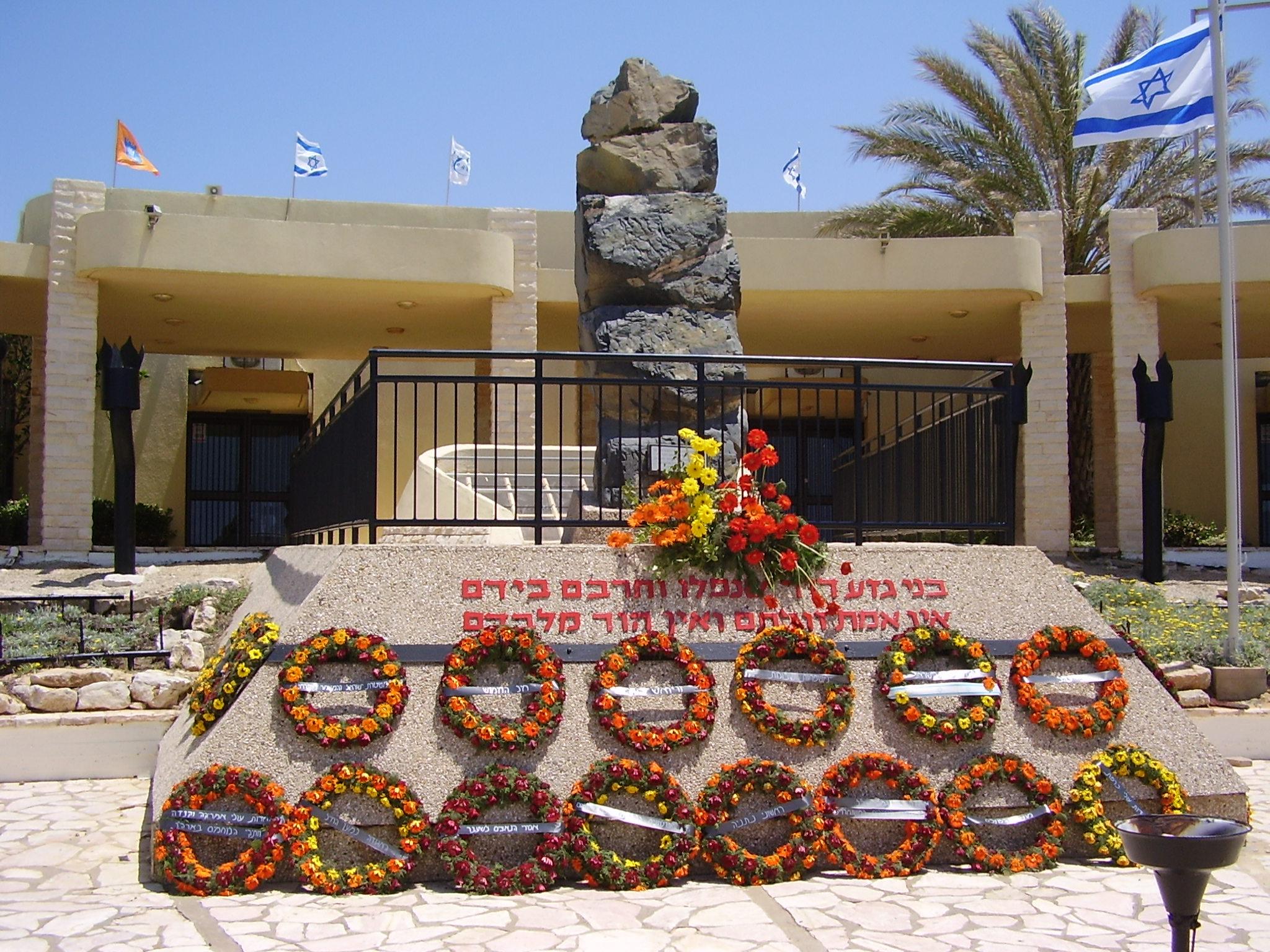 File:Yad labanim memorial in netanya.jpg - Wikimedia Commons