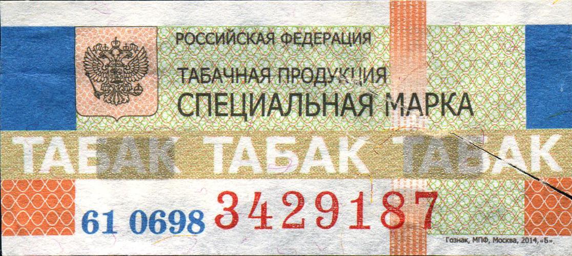 акцизные марки табачные изделия