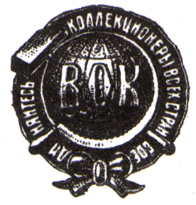 Emblem of the organisation when it became the All-Union Society of Collectors