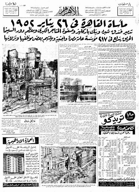 مانشيت جريدة الأهرام عقب حريق القاهرة