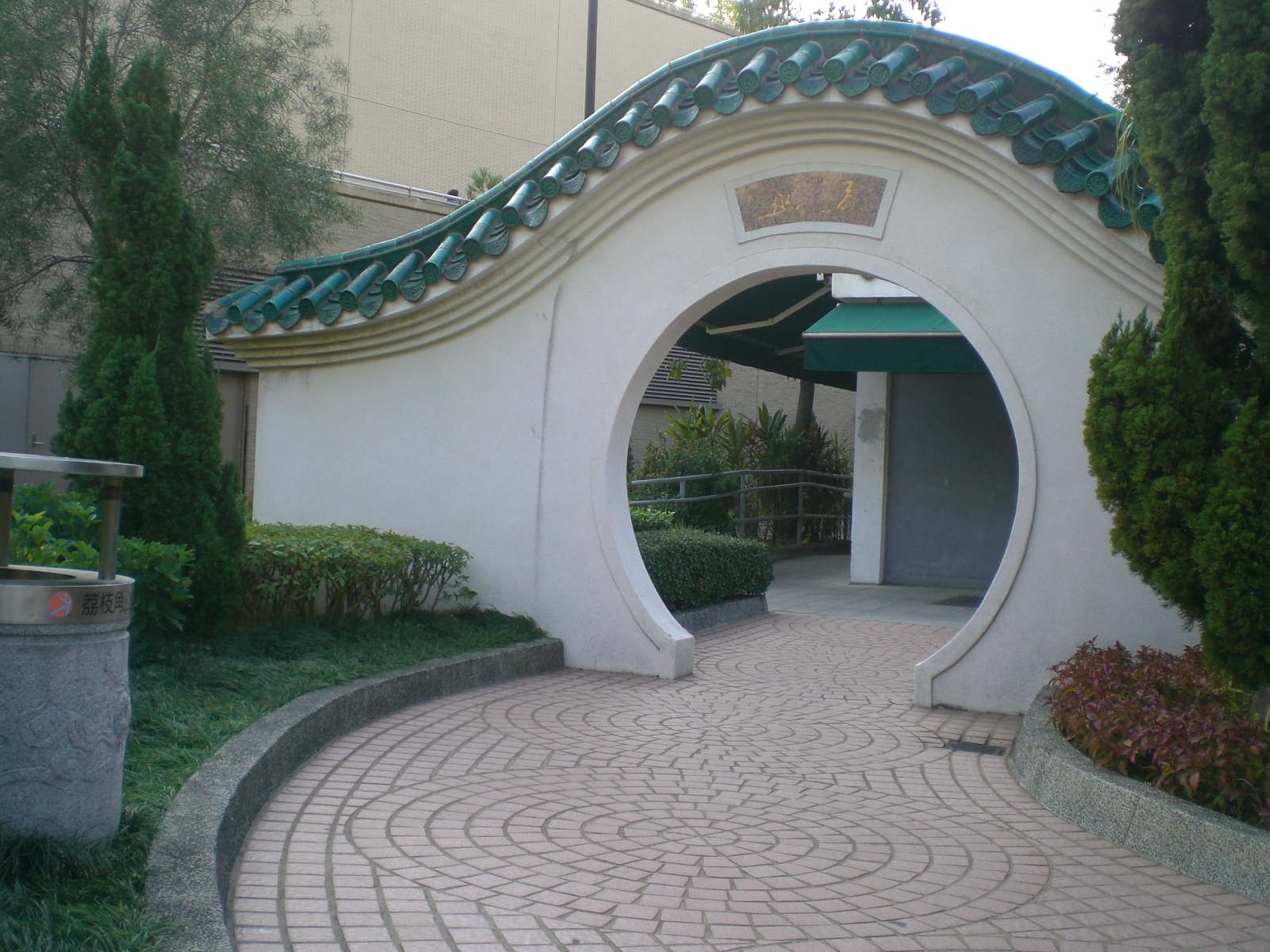 hk lai chi kok park chinese arch this would be a really cool