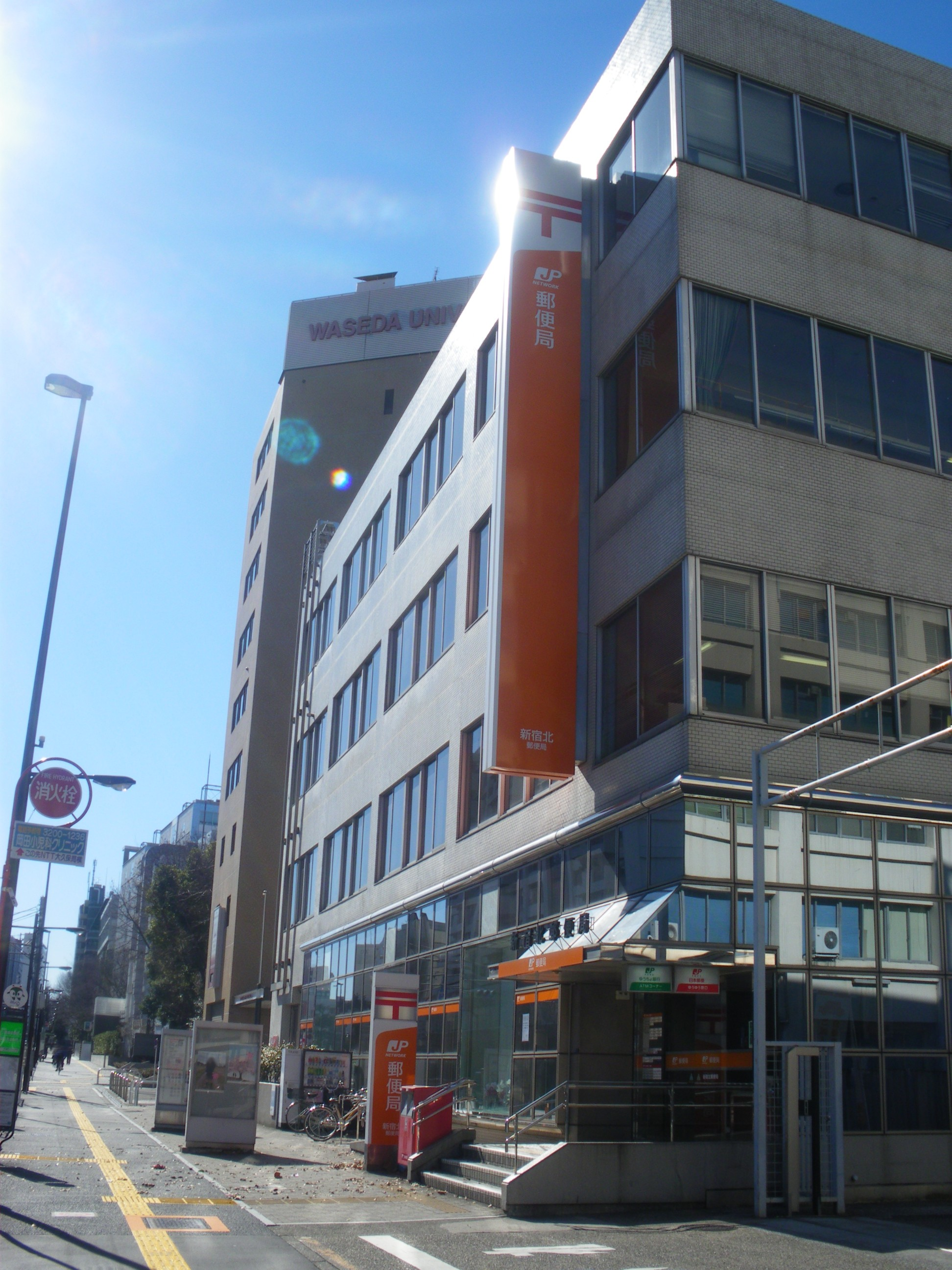 新宿 北 郵便 局