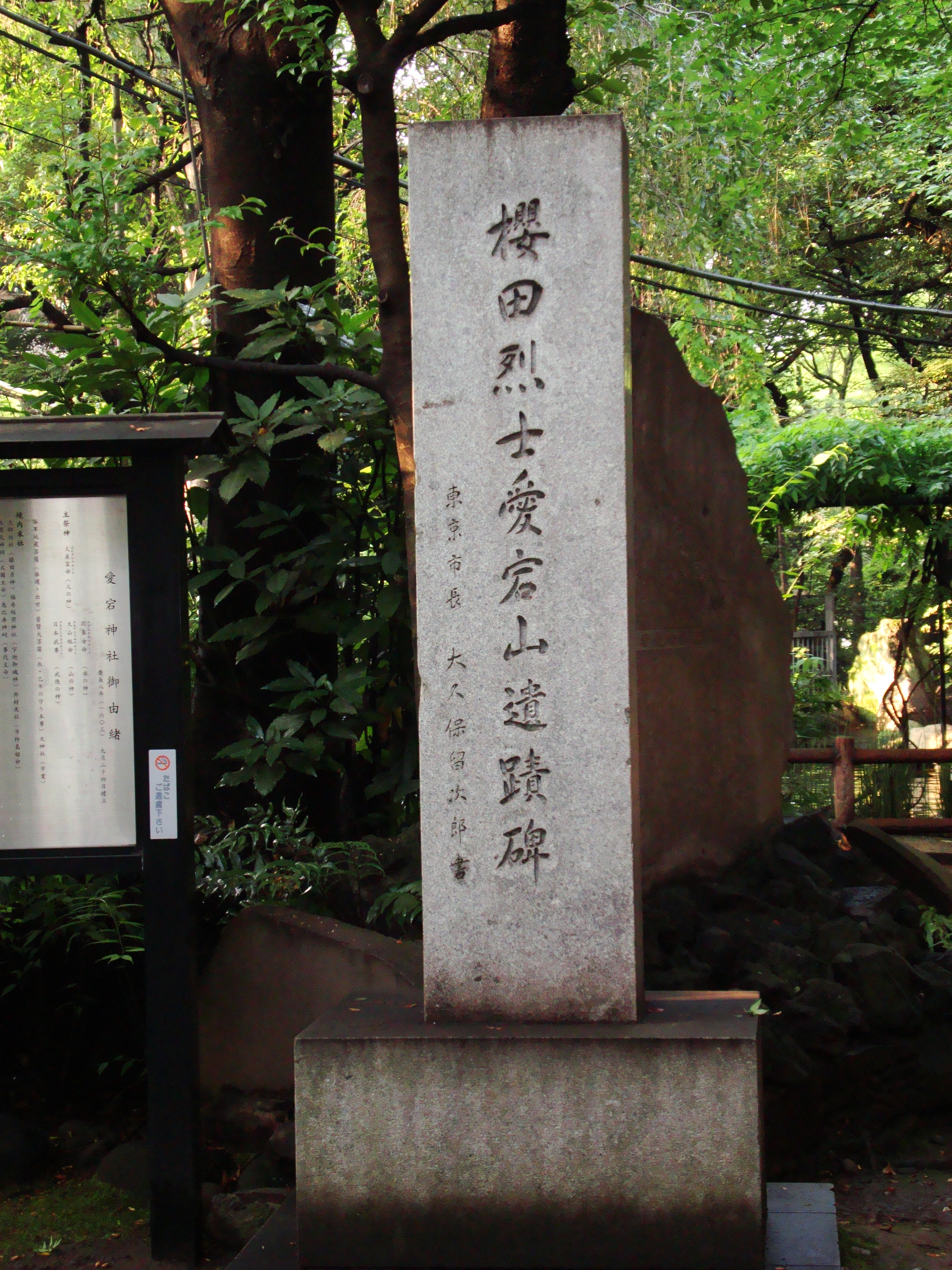 The monument of the Sakurada-ressi - panoramio.jpg