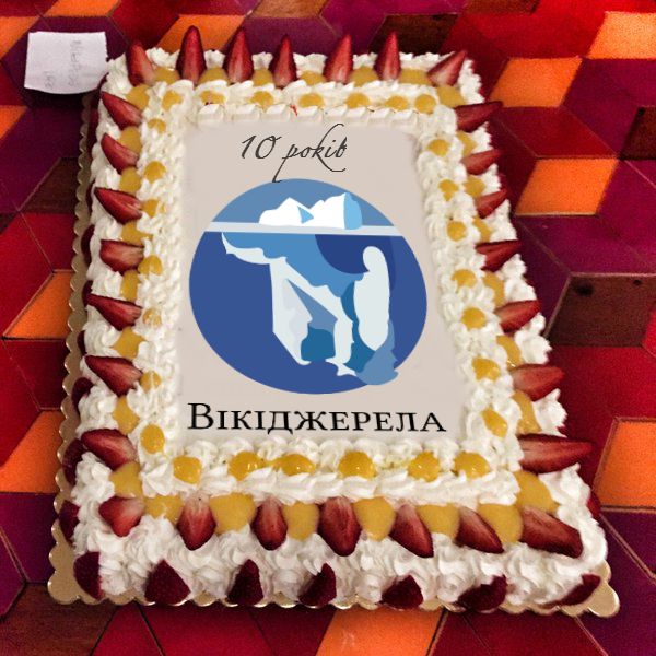 Віртуальний торт до дня народження (автори зображення Ата, Lorenzo Colombo, CC BY-SA 4.0)