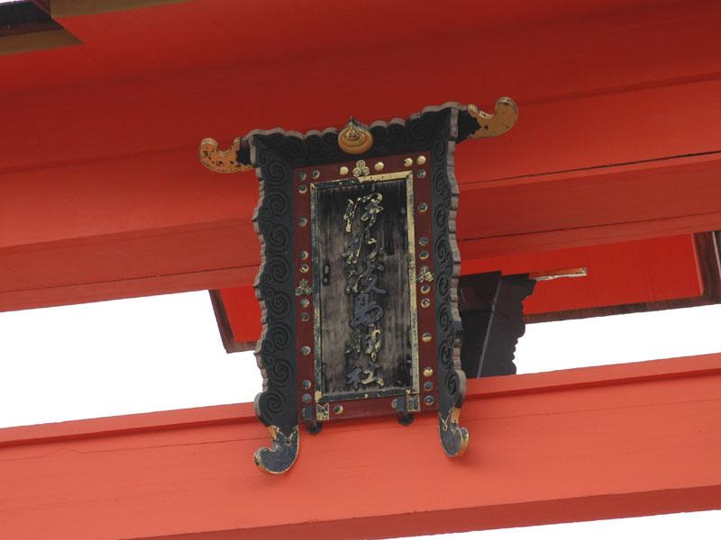 File:Inner Sign of Itsukushima Torii.jpg