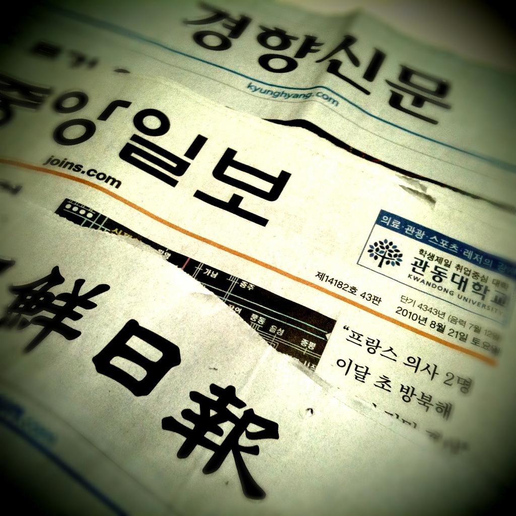 Südkorea Wikipedia