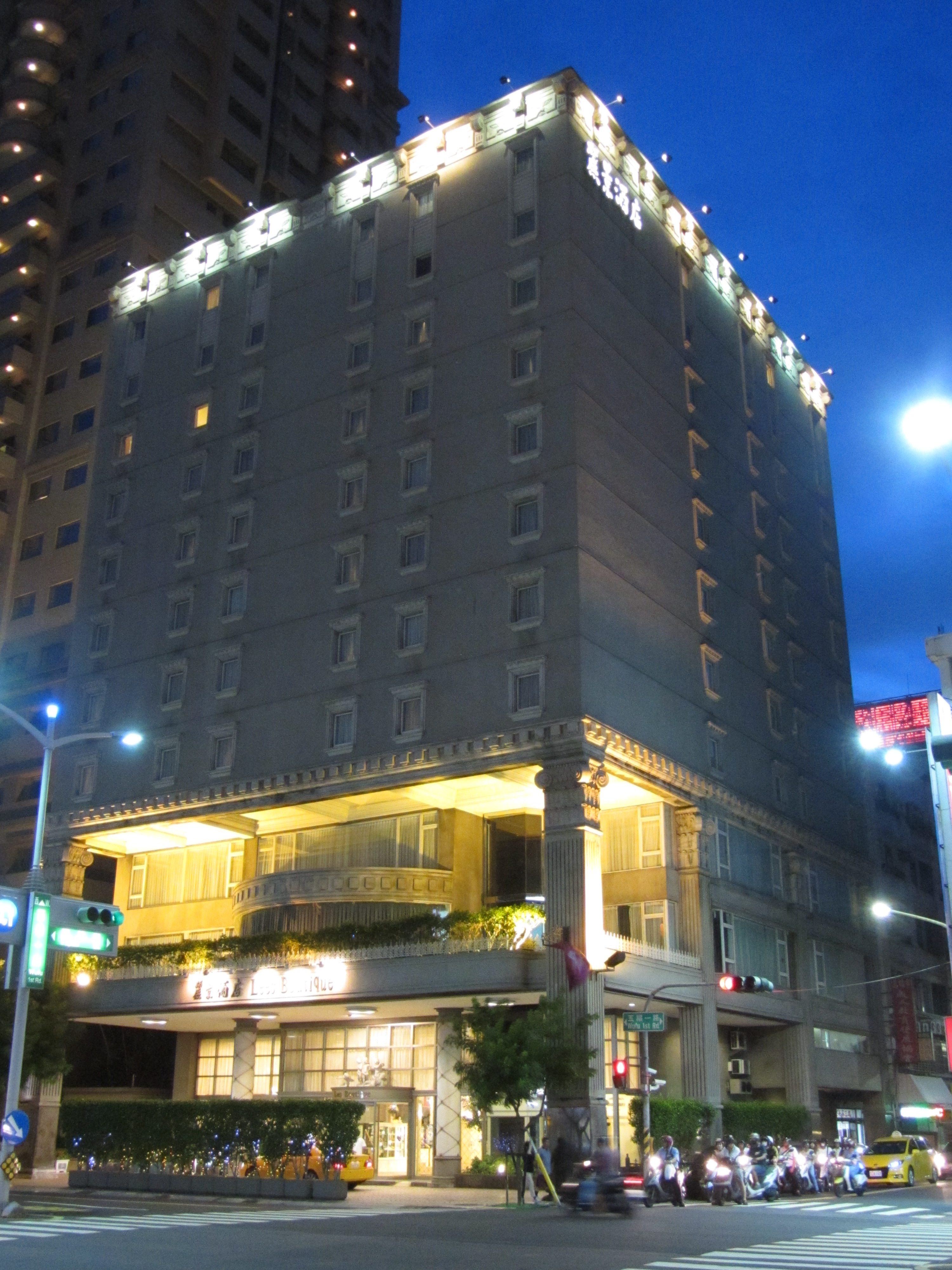 33 Boutique Hotel Filelees Boutique Hotel In Kaohsiung Taiwanjpg Wikimedia Commons