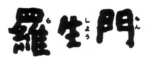 Rashomon logo.jpg