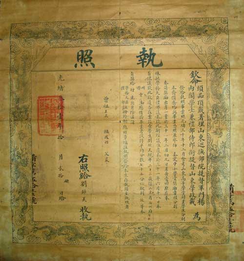 File:Shandong imperial graduation certificate 1905.jpg
