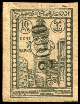 Stamp of AzSSR1921overprintnum1923