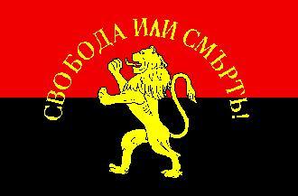 Vmro symbol Indisputable Evidence of FYROM's Slavs being originally Bulgarians