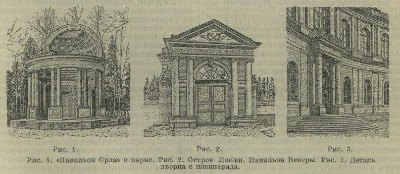 БСЭ1. Гатчинский дворец и парк.jpg