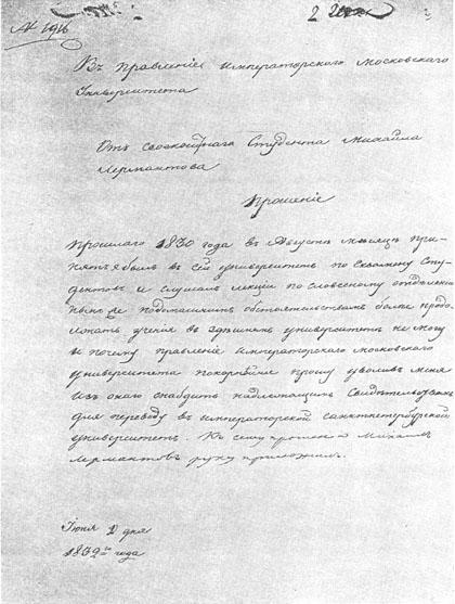 Прошение М.Ю.Лермонтова в правление Московского университета об увольнении из числа студентов. 1 июня 1832г.