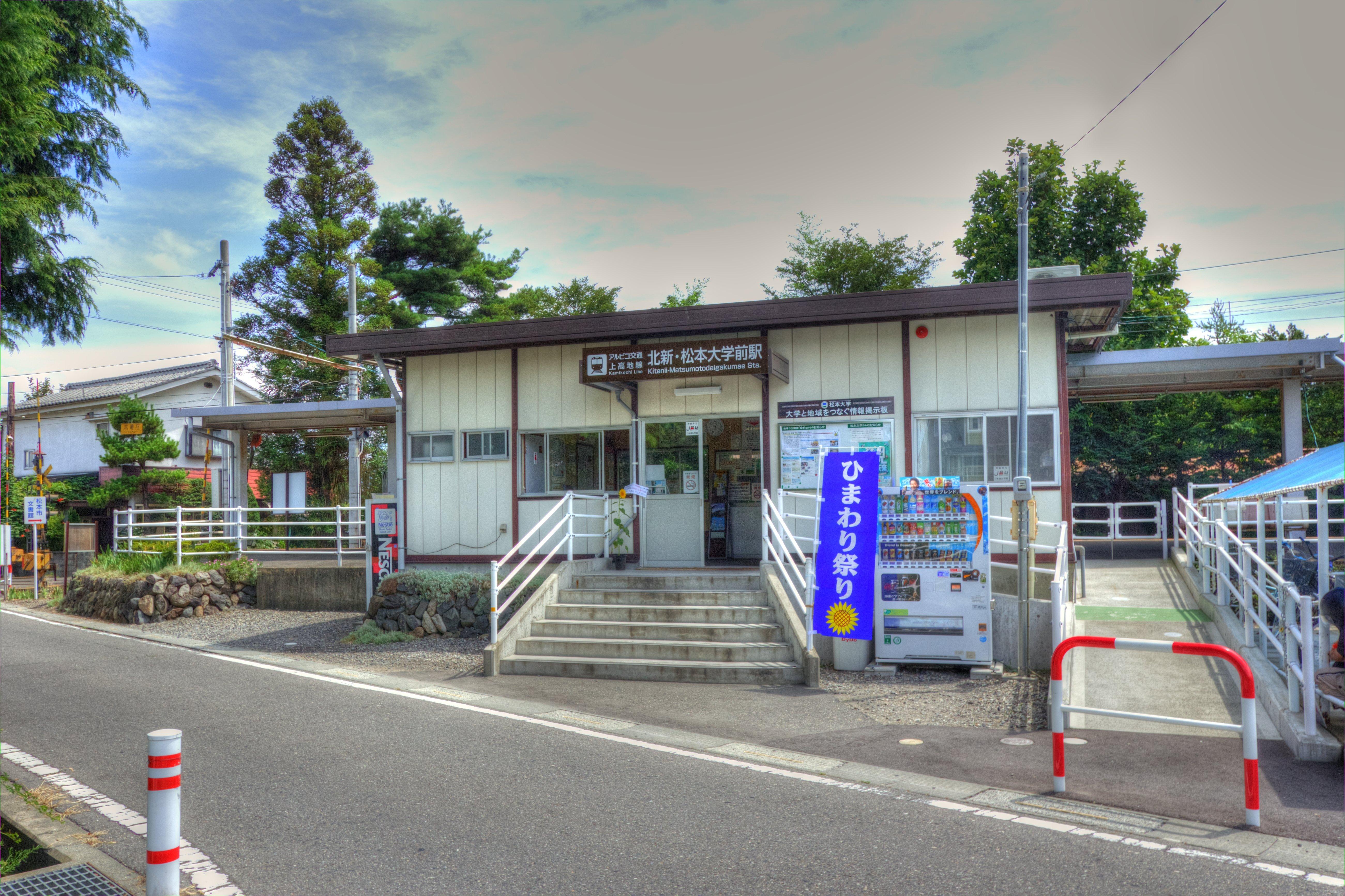 大学 松本