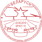 1121-1124 - special postmark.png