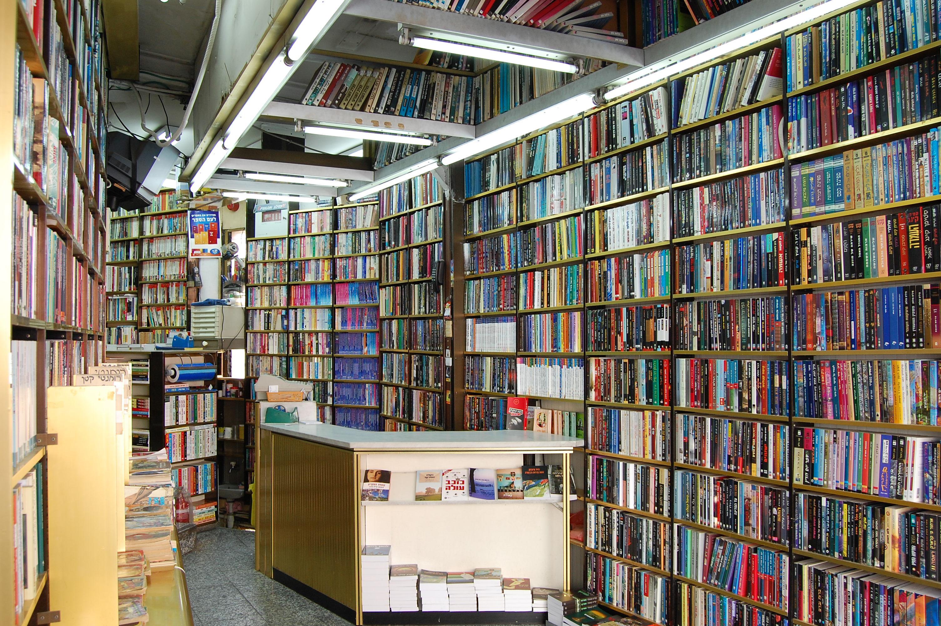 以色列的圖書定價制使書種減少、書市蕭條。上圖為以色列第二大城海法的書店,圖片來源:維基百科