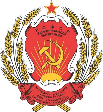 Emblem of the Udmurt Autonomous Soviet Socialist Republic