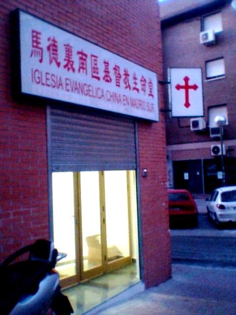 Iglesia evang%C3%A9lica china.jpg