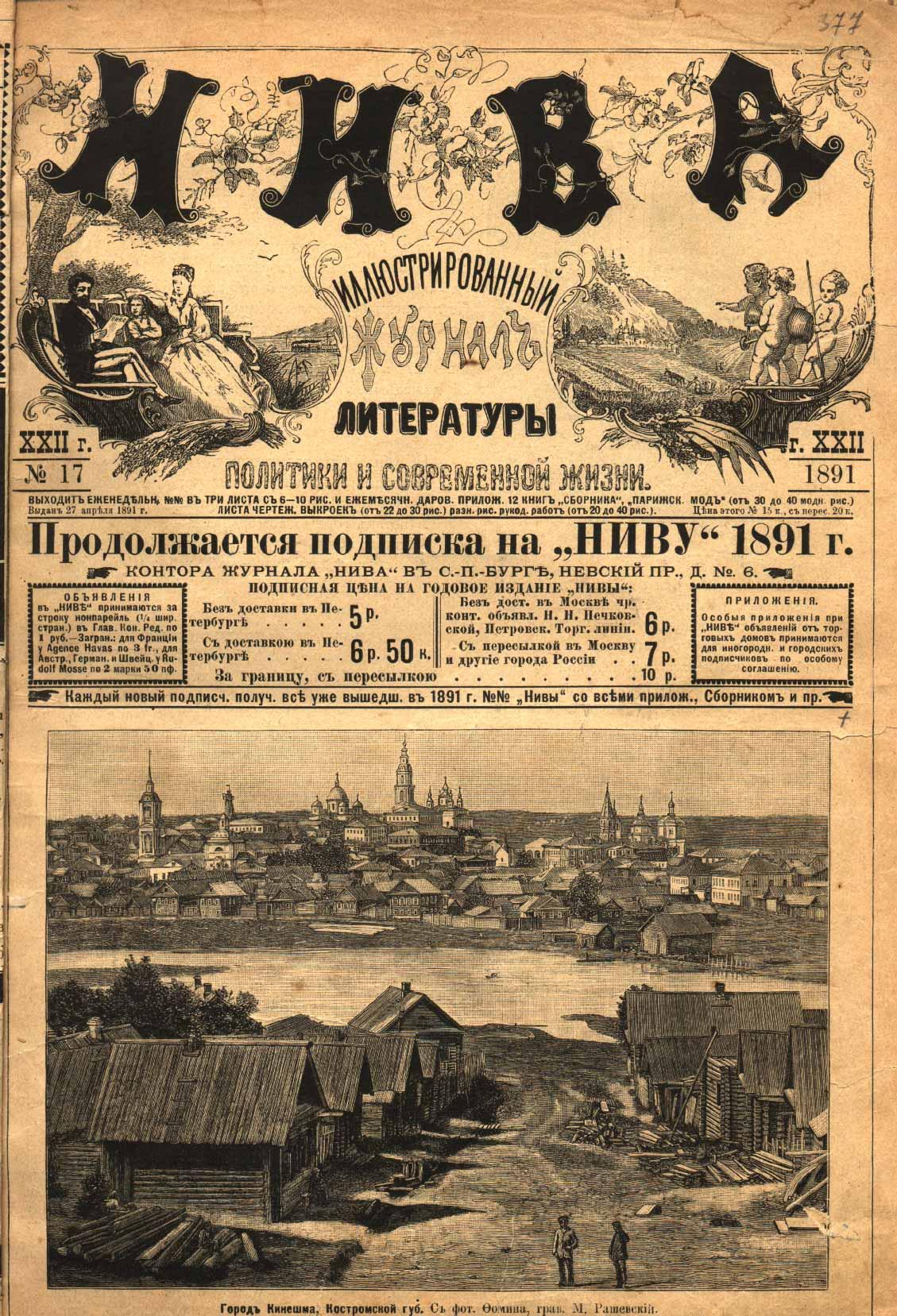 History of Vazovskaya Niva