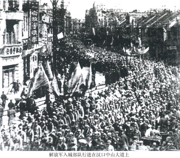 PLA troops enter to Hankou.jpg