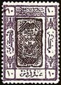 Stamp Kingdom of the Hejaz 1924 Mecca 10 pi.jpg