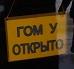 Tskhinval sign.jpg