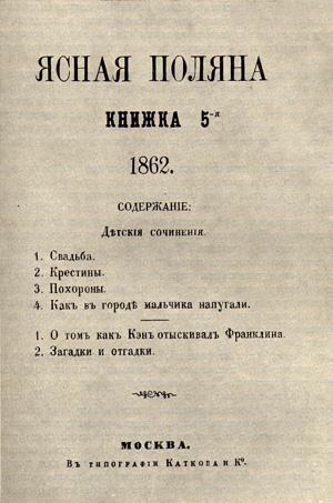 Второй журнал Толстого был удачливее «Военного листка», но выходил только один год